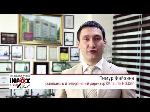 Клуб Надёжных Партнеров INFOX - Строительная компания