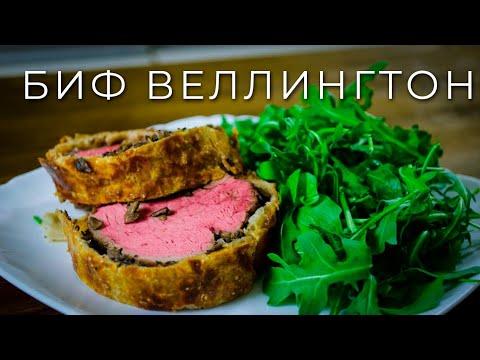Биф Веллингтон (Beef Wellington). Просто рецепт.