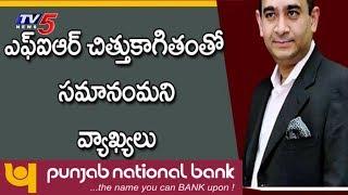 నీరవ్ మోడీ పై ఉన్న FIR చిత్తు కాగితంతో సమానమన్న లాయర్..! | Punjab National Bank Scam