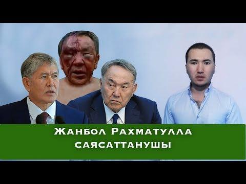 Назарбаевтың бетпердесін Атамбаев шешкені туралы Жанбол Рахматулла