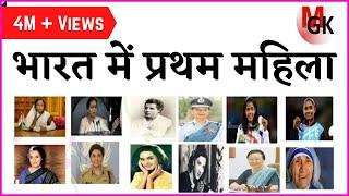 भारत में प्रथम महिला  (morning gk sildeshow 01) India's first woman