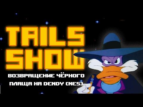 Tails show #8 ВОЗВРАЩЕНИЕ ЧЁРНОГО ПЛАЩА НА DENDY!