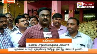 Govt decides to generate Electricity/Methane from Seized Poisoned fruit | Polimer News