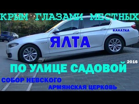 Ялта | Вся улица Садовая | Крым 2016