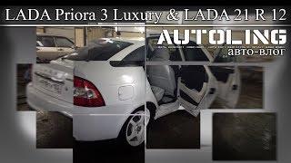 LADA Priora 3 Luxury & LADA 21 R 12 (авто-влог)