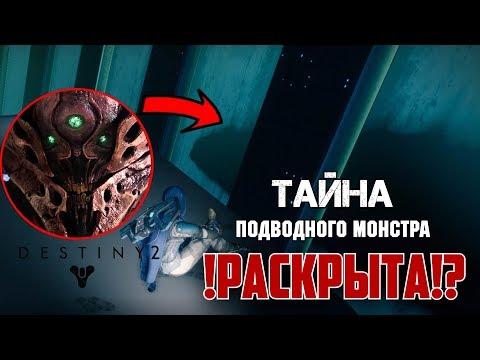 СЕКРЕТЫ Destiny 2 - ПОДВОДНЫЙ МОНСТР! КТО ОН?