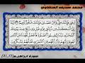 Sheikh Saddiq Al-minshawi تلاوة رائعة و نادرة للشيخ محمد صديق المنشاوي لسورة ابراهيم