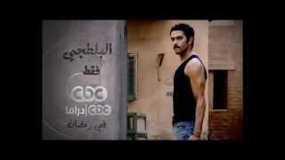 برومو مسلسل البلطجى رمضان 2012