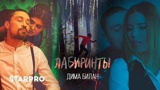 Смотреть клип Дмитрий Билан - Лабиринты