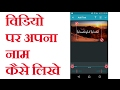 Android Phone Se Video par Apna Naam Kaise Likhe