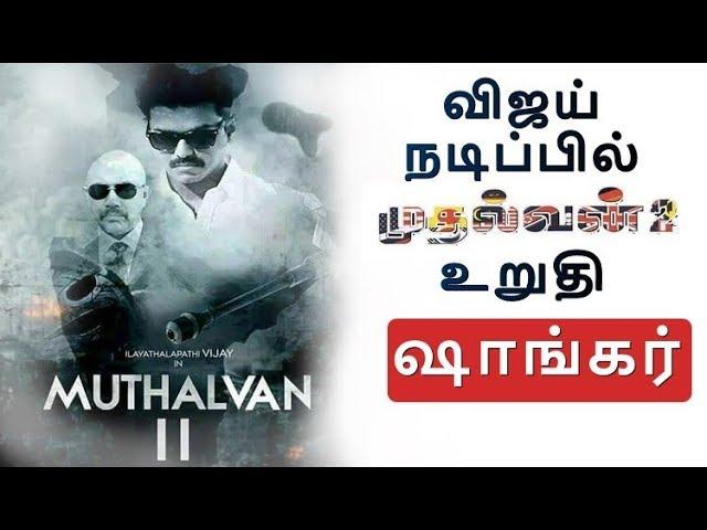 Official Confirmed  : Vijay In Mudhalvan 2  Thalapathy 62  Teaser  Vijay62   Thala Ajith   Viswasam