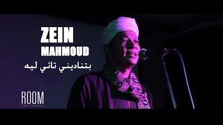 Download الشيخ زين محمود - بتناديني تاني ليه | Zain Mahmoud- Betnadini tani leh 3Gp Mp4