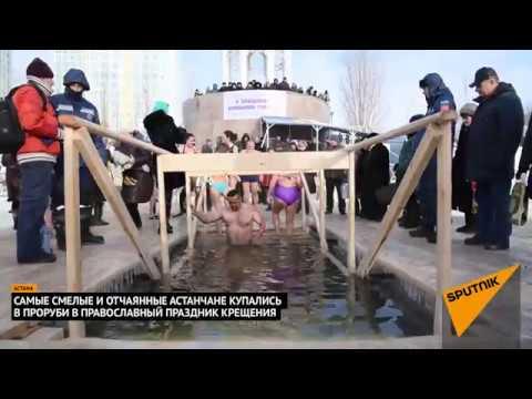 Как астанчане окунались в прорубь в праздник Крещения