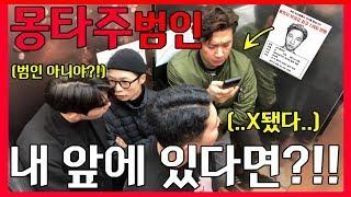 [ENG SUB] (몰카) 엘레베이터안에 몽타주 속 범인이 눈앞에 있다면?!!!! - [동네놈들]