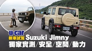 今天不越野 Suzuki Jimny 最實用試駕(中文字幕):高速行路體驗、自動煞車實測、噪音量測、空間完整解析 | U-CAR 新車試駕 [大改款Jimny試駕2/2] (影片最後有抽獎)
