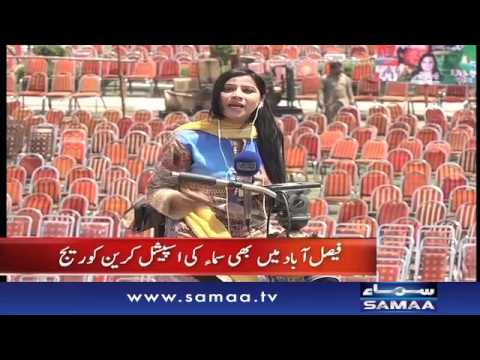 #SamaaTV Ki Crane Sey #Faisalabad Jalsay Ki Special Coverage