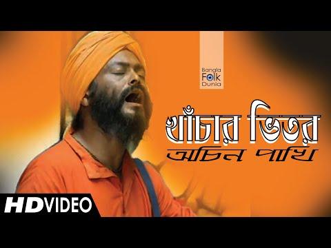 Khachar Bhitor Ochin Pakhi (খাঁচার ভিতর অচিন পাখি)   Kartik Das Baul   Lalon Song