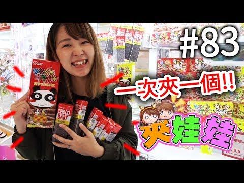 日本經典零食夾娃娃!一次夾一隻不想回家~♥【火曜夾娃娃】#83