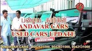 ANDAVAR CARS MARKET  ERODE/ UPDATE / KAMMANCHORU