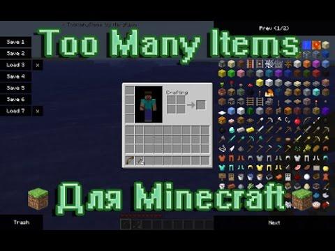 Как пользоваться модом TooManyItems для Minecraft (1. 7. 2)
