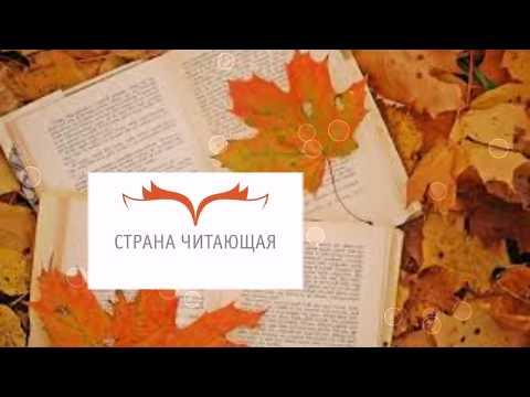 """Страна читающая.  Софья Штанюк читает произведение """"Золотистою долиной"""" А.А.Блока"""
