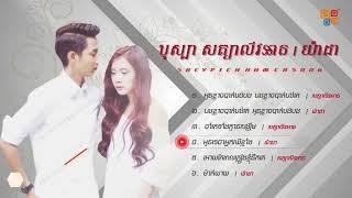 LK Nhạc Trẻ Khmer Buồn Nhất 2018 Sakyamuni ft Yada   Khmer New Song Sad 2018