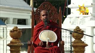 Hiru Seela Paramithawa - Darma Deshanawa | 2021-09-20