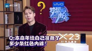 导师快问快答:Jackson Wang新歌来袭!王嘉尔本命年最想收到什么礼物?《梦想的声音3》花絮 EP11 20190104 /浙江卫视官方音乐HD/