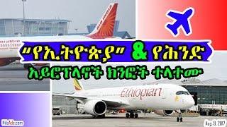 """""""የኢትዮጵያ"""" ና የሕንድ አይሮፕላኖች ክንፎች ተላተሙ - Ethiopian Airlines and Air India - VOA"""