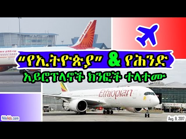 Ethiopian Airlines and Air India - VOA