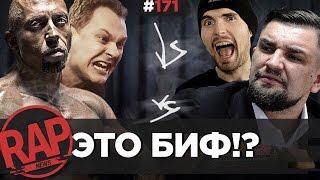 БАСТА vs СЕРЁГА; NOIZE MC vs ХОВАНСКИЙ; ЛСП; Птаха #RapNews 171