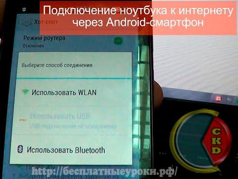 Подключение ноутбука к интернету от андроид телефона