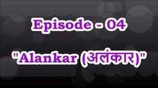 Sangeet Pravah World Episode - 04 (Music Learning Video)