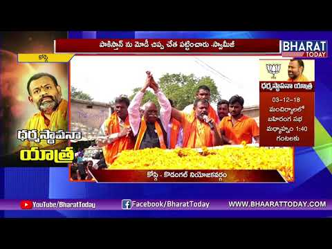 Swami Paripoornananda Huge Rally @ Kodangal (Kosigi) | Nagurao Namaji | Bharat Today