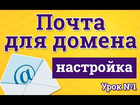 Почта для домена  Настройка, пошаговые инструкции