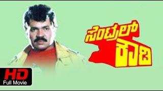 Central Rowdy Kannada Movie Full HD   Action   Tiger Prabhakar, Anjana, Doddanna  Latest 2016 Upload
