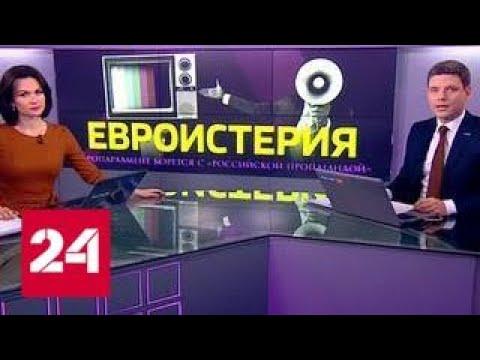 Программа Факты от 17 января 2018 года - Россия 24
