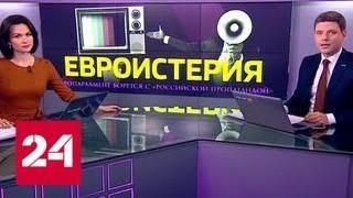 "Программа ""Факты"" от 17 января 2018 года - Россия 24"