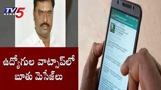 వాట్సప్లో బూతు మెసేజ్లు..! | Srikalahasti Whatsapp Messages Controversy