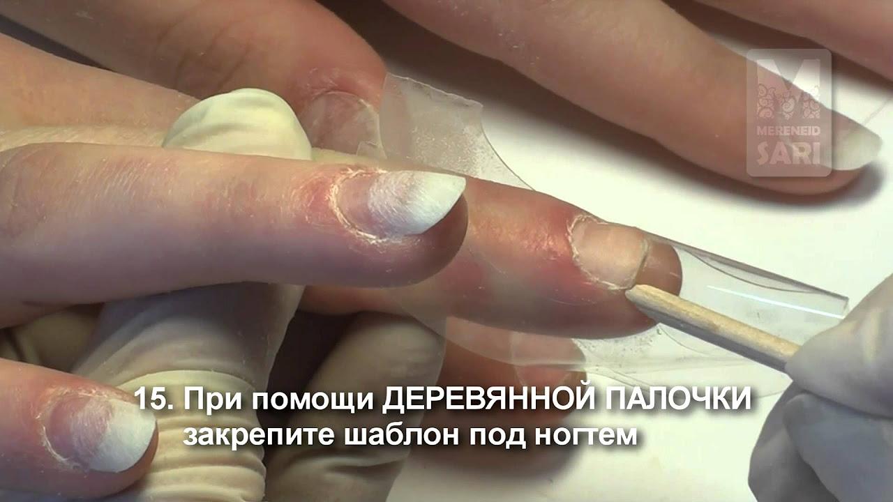 Как правильно нарастить ногти пошагово с
