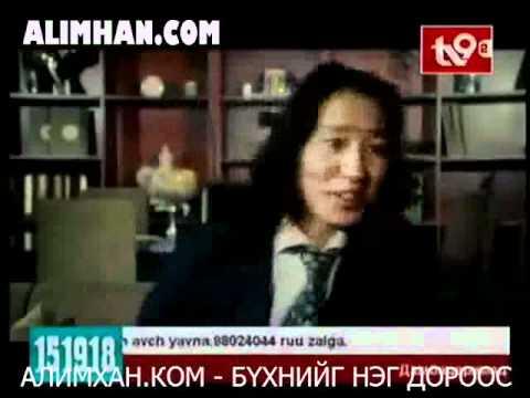 tengeriin iveel mongol kino clip3