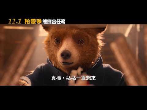 【柏靈頓熊熊出任務】 Paddington 2 精彩預告~ 2017/12/01 大鬧天下