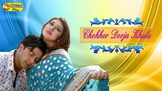 Chokher Dorja Khule Moner Porda Tule | HD Movie Song | Shakib Khan & Apu Bishwas | CD Vision