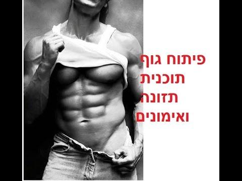 Diet2All פיתוח גוף