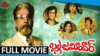 Pilla Zamindar - Pilla Zamindar Telugu Full Length Movie || ANR, Jayasudha, Mohan Babu