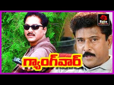 Gang War || Telugu Full Length Movie Hd || Vinod Kumar, Bhanu Chander,sobhana video