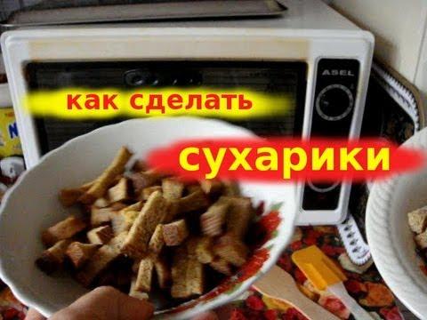 Как сделать. Хлебные ржаные сухарики со вкусом. Видеорецепт.