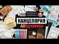 КАНЦЕЛЯРИЯ С ALIEXPRESS 7 Очень УДАЧНЫЕ покупки Back To School mp3