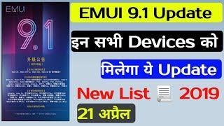 | EMUI 9.1 | DEVICE List Which Will Get EMUI 9.1 Update | EMUI9.1 New Update | Honor 9 Lite & more..