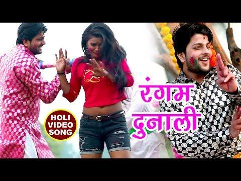 Mohan Singh (2018) सुपरहिट होली VIDEO SONG - Chala Iyaar Rangem Dunali - Superhit Bhojpuri Holi Song